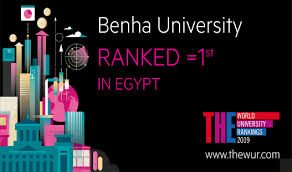 "Banha University is ranked the FIRST among the Egyptian Universities according to ""Times Higher Education"" (THE)"